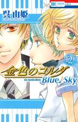 金色のコルダ Blue♪Sky 2 冊セット全巻