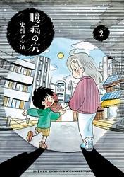 臆病の穴 2 冊セット全巻 漫画