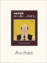 幸福手配師パーカー・パイン2 漫画
