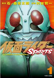 仮面ライダーSPIRITS(1) 漫画