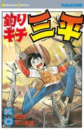 釣りキチ三平(53) 漫画