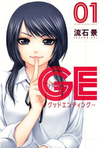 GE~グッドエンディング~ 漫画