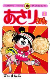 あさりちゃん(4) 漫画