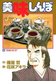 美味しんぼ(66) 漫画