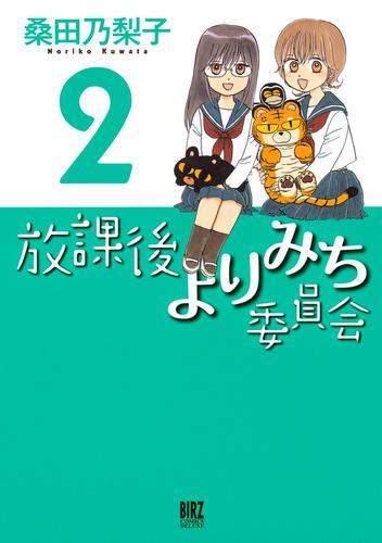放課後よりみち委員会 (2) 漫画