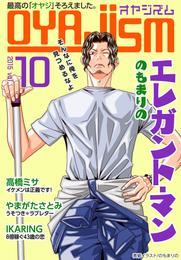月刊オヤジズム2015年 Vol.10 漫画