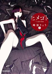 ヒメゴト~十九歳の制服~(2) 漫画