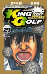 KING GOLF(29) 漫画