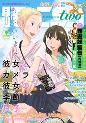 月刊モーニング・ツー 2013 9月号 漫画