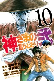 神さまの言うとおり弐(10) 漫画