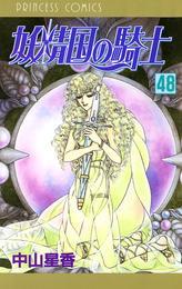妖精国の騎士(アルフヘイムの騎士) 48 漫画