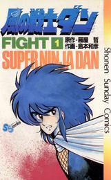 風の戦士ダン(1) 漫画