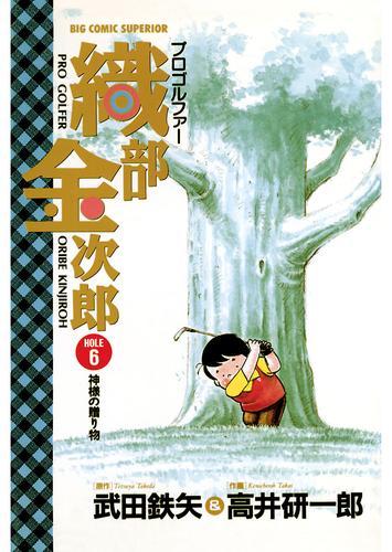 プロゴルファー 織部金次郎 漫画