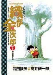 プロゴルファー 織部金次郎(6) 漫画