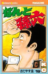 なんと孫六(19) 漫画