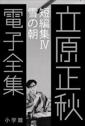 立原正秋 電子全集22 『短編集IV 雪の朝』 漫画