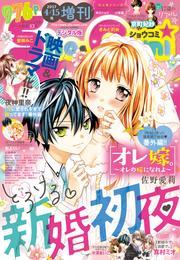 Sho-Comi 増刊 2017年4月15日号(2017年4月15日発売) 漫画