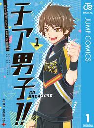 チア男子!! -GO BREAKERS- 1 漫画