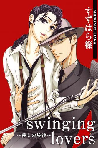 swinging lovers~愛しの旋律~ 漫画