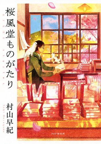 桜風堂ものがたり 漫画