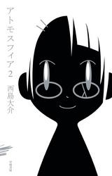 アトモスフィア 2 漫画