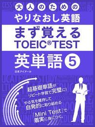 大人のためのやりなおし英語 まず覚える TOEIC TEST 英単語 vol.5 漫画
