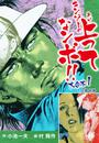 キンゾーの上ってなンボ 大合本1(美麗イラスト付き) 漫画