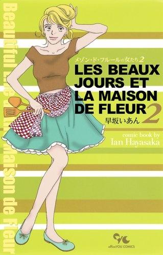 メゾン ド フルールの女たち 漫画