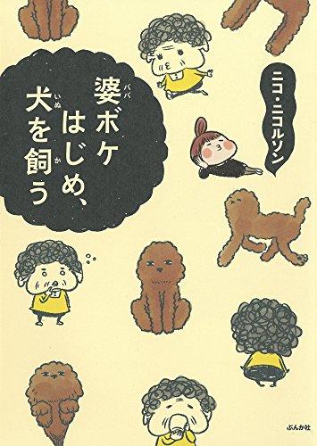 婆ボケはじめ、犬を飼う 漫画