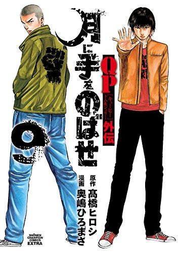 QPトム&ジェリー外伝 月に手をのばせ (1-9巻 全巻) 漫画