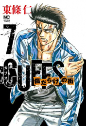 CUFFSカフス−傷だらけの街− (1-6巻 最新刊)