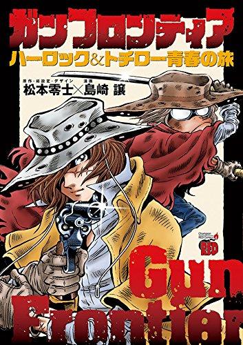 ガンフロンティア 〜ハーロック&トチロー 青春の旅〜 漫画