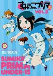 すみっこプリマ U−15 (1-2巻 最新刊)