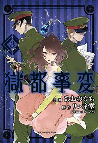 獄都事変 (1-3巻 最新刊) 漫画
