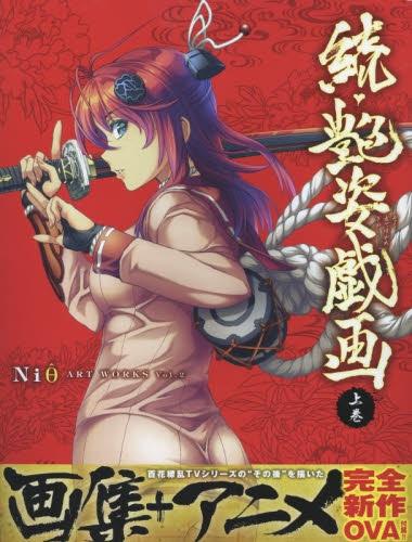 【画集】続・艶姿戯画 Niθ ART WORKS Vol.2 (上下巻) 漫画