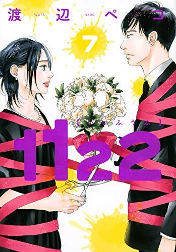 1122 (1-7巻 全巻) 漫画