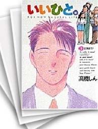 【中古】いいひと。  (1-26巻) 漫画