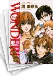 【中古】WONDER! (1-17巻) 漫画