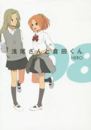 浅尾さんと倉田くん 漫画
