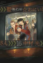 聖☆おにいさん(16) 限定版
