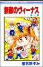 無敵のヴィーナス (1-4巻 全巻) 漫画