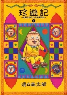 珍遊記〜太郎とゆかいな仲間たち〜新装版 [B6版] (1-4巻 全巻) 漫画