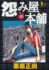 怨み屋本舗 (1-20巻 全巻) 漫画