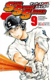 SAND STORM SLUGGER 5 冊セット最新刊まで 漫画
