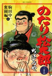 のたり松太郎 36 冊セット全巻