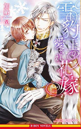 【ライトノベル】雪豹王の愛され花嫁 漫画