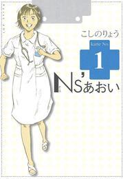Ns'あおい(1) 漫画