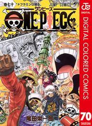 ONE PIECE カラー版 70 漫画