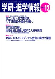 学研・進学情報 2012年12月号 漫画