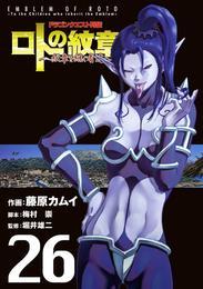 ドラゴンクエスト列伝 ロトの紋章~紋章を継ぐ者達へ~ 26巻 漫画